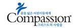 logo_compassion.or.kr